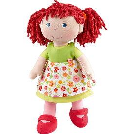 HABA社 ソフト人形・リーゼ ぬいぐるみ 誕生日プレゼント 人形 ドール 女の子 女 着せ替え 子供 出産祝い 3歳 4歳 5歳 着せ替え人形 お人形 人形あそび ベビー 座れる 赤ちゃん 幼児 キッズ