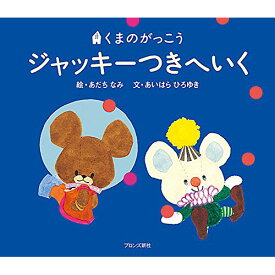 ジャッキーつきへいく 本 書籍 絵本 子供 赤ちゃん 幼児 知育 誕生日 誕生日プレゼント 男の子 男 女の子 女 出産祝い