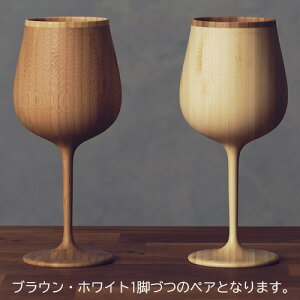 RIVERET ブルゴーニュ ペア ワイングラス 木製 ギフト プレゼント お祝い ペアグラス グラス かわいい セット 結婚祝い 新築祝い 贈り物 カップル お揃い 食器 おしゃれ 引っ越し祝い 引越し