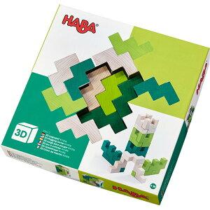 HABA ハバ 3Dパズル・グリーン 積み木 ブロック 誕生日 男 知育玩具 3歳 4歳 5歳 女 女の子 子供 おもちゃ 木製 誕生日プレゼント 男の子 幼児 木のおもちゃ 知育 ドイツ キッズ つみき ギフト プ