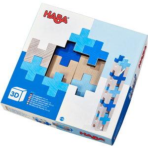 HABA ハバ 3Dパズル・ブルー 積み木 ブロック 誕生日 男 知育玩具 3歳 4歳 5歳 女 女の子 子供 おもちゃ 木製 誕生日プレゼント 男の子 幼児 木のおもちゃ 知育 ドイツ キッズ つみき ギフト