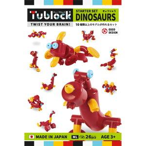 チューブロック スターターセット ダイナソーズ ブロック おもちゃ 子供 誕生日プレゼント 誕生日 男の子 男 知育玩具 2歳 3歳 4歳 こども キッズ 組み立てる
