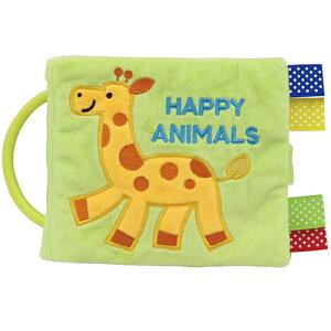 エド・インター HAPPY ANIMALS -ハッピーアニマル- 知育玩具 布のおもちゃ 布絵本 赤ちゃん ベビー 0歳 1歳 誕生日プレゼント バースデー ベビーギフト ギフト 幼児 出産祝い 子供 男の子 女の
