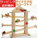 送料無料 木のおもちゃ スロープ 1歳 2歳 3歳 誕生日プレゼント 出産祝い 男の子 女の子 プレイミートイズ社 フラワー…