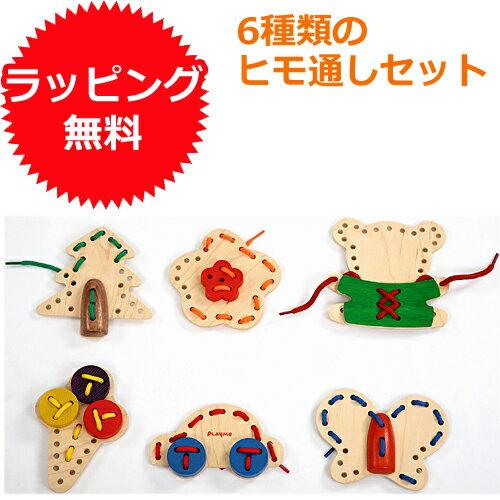 知育玩具 2歳 3歳 4歳 紐通し プレイミートイズ社 ソーイング 木のおもちゃ 木製 知育 子供 誕生日プレゼント 誕生日 男の子 男 女の子 女 | おもちゃ 幼児 出産祝い ひもとおし ギフト ひも通し 玩具 キッズ 二歳 オモチャ 子ども 紐とおし 木製玩具