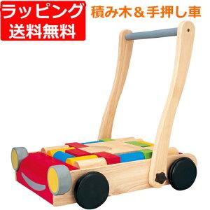 送料無料 積み木 ブロック 1歳 2歳 3歳 手押し車 PLANTOYS プラントイ ベビーウォーカー 木のおもちゃ 赤ちゃん 子供 木製 出産祝い 誕生日プレゼント 男の子 男 女の子 女 キッズ 子ども | 知育
