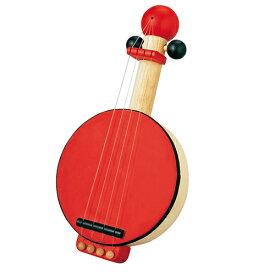 楽器玩具 音楽 PLANTOYS プラントイ バンジョー 木のおもちゃ 赤ちゃん 子供 木製 出産祝い 誕生日プレゼント 誕生日 男の子 男 女の子 女 1歳 2歳 3歳|知育玩具 おもちゃ プレゼント ベビー 音の出るおもちゃ 幼児 知育 一歳 玩具 赤ちゃん玩具 楽器 楽器おもちゃ 入園祝い