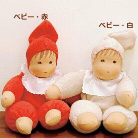 送料無料 抱き人形 おもちゃ ナンヒェン ベビー・白 子供 ドイツ 誕生日プレゼント 誕生日 女の子 女 出産祝い 2歳 3歳 4歳