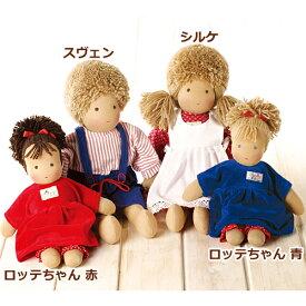 送料無料 抱き人形 おもちゃ シルケ シルケ人形 シルケ 子供 ドイツ 誕生日プレゼント 誕生日 女の子 女 出産祝い 2歳 3歳 4歳