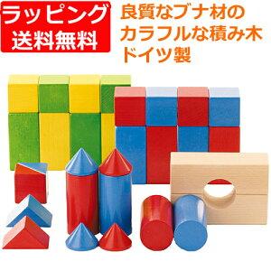 送料無料 積み木 ブロック 1歳 1歳半 2歳児 3歳 HABA ブロックス カラー 木のおもちゃ 赤ちゃん 子供 木製 出産祝い 誕生日プレゼント 男の子 女の子 つみき オモチャ 知育玩具 一歳 乳児 ベビー
