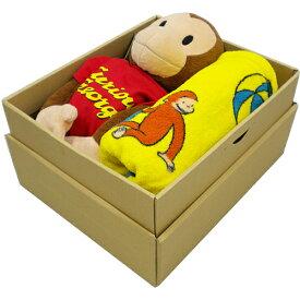 送料無料 ブランケット ぬいぐるみ ズービーペッツ キュリアスジョージ ギフトボックス 赤ちゃん ベビー 誕生日プレゼント 誕生日 男の子 男 女の子 女 出産祝い | ギフト ベビーギフト ギフトセット おさるのジョージ グッズ おもちゃ 布おもちゃ 幼児 さる サル 動物