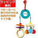 ベビーカー おもちゃ 赤ちゃん セレクタ トイ・クラッピー プレゼント