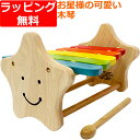 楽器玩具 音楽 VOILA スマイリー シロフォン 木のおもちゃ 木製 子供 誕生日プレゼント 誕生日 男の子 男 女の子 女 1…