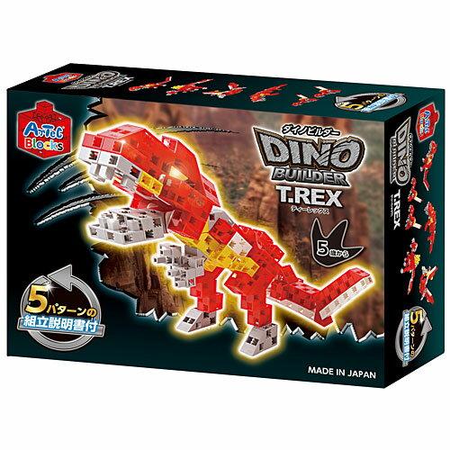 ブロック おもちゃ アーテックブロック ダイノビルダー ティーレックス 知育玩具 子供 誕生日プレゼント 誕生日 男の子 男 女の子 女 | プラモデル オモチャ 6歳 小学生 キッズ アーテック 組み立てる こども 子ども 子ども玩具 入園 入学 知育 ギフト 恐竜 6才
