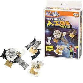 科学 おもちゃ 教育 アーテック 宇宙の謎を解き明かす!人工衛星作成キット 教材|知育 子供 小学生 セット 玩具 工作 キット 小学校 実験 夏休み 知育玩具 誕生日 女の子 男の子 実験セット 実験キット 誕生日プレゼント 6歳 自由研究 学習 人工衛星 立体パズル パズル 模型