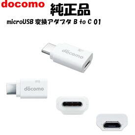 メール便送料無料 micro USB 変換アダプタ B to C 01ドコモ純正品