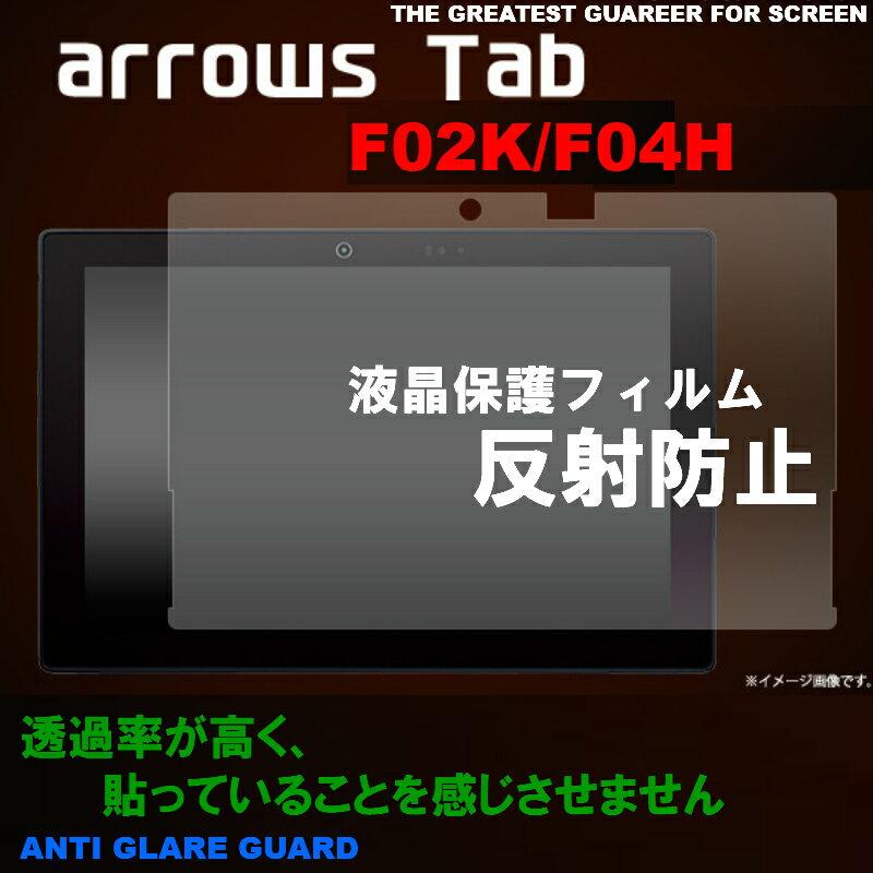 【365日発送中】arrows Tab F-02K/F-04H アローズ タブ 反射防止 液晶保護シール Tablet タブレット fdf02k-ag/fdf04h-ag