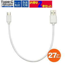 【お得な2本セット】メール便送料無料 USB type-C タイプC ケーブル 27.5cm 56KΩ抵抗内蔵 通信や充電に 急速充電対応 (充電器) wm-849-27
