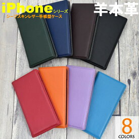 メール便送料無料 iPhone 11 Pro Max/iPhone 11 Pro/iPhone 11/iPhone XR/iPhone XS Max/iPhone XS/iPhone X iPhone8/iPhone7/iPhone6s/6 iPhoneSE/iPhone5s/iPhone5 用 シープスキンレザーケース 羊本革を使用 手帳型ケース