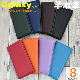 メール便送料無料 Galaxy(ギャラクシー)シリーズ シープスキンレザー 手帳型ケース 羊本革を使用