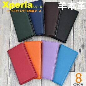 メール便送料無料 365日発送 Xperia シリーズ シープスキンレザーケース xperia ケース 手帳 本革ケース