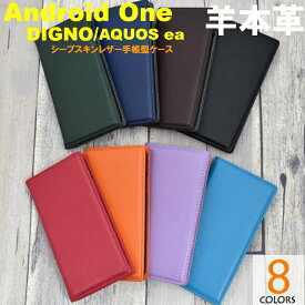 メール便送料無料 365日発送 Android One X3/Android One S4/DIGNO J/Android One S3/Android One S2/DIGNO G/Android One S1/507SH Android one/softbank AQUOS ea/DIGNO F DIGNO E 503KC シープスキンレザー 手帳型ケース 羊本革を使用【ラッキーシール対応商品】