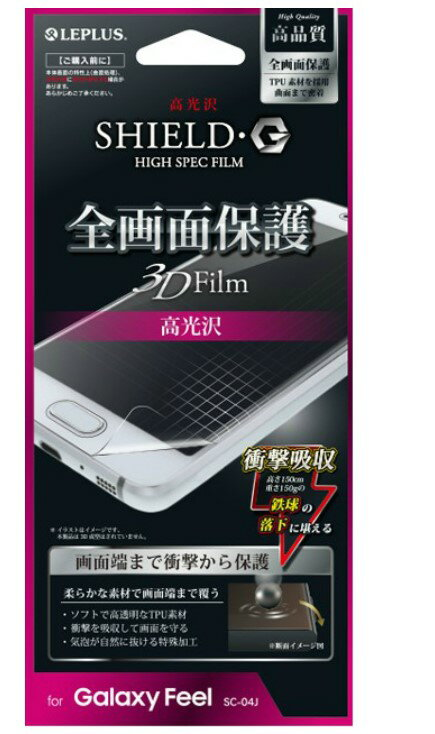 【送料無料 年中無休で発送中】LEPLUS 保護フィルム Galaxy Feel/SC-04J 全画面保護 3D Film 光沢 衝撃吸収 ギャラクシー LP-SC04JFLGFL【ラッキーシール対応商品】