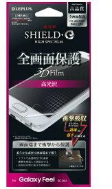 メール便送料無料 365日発送 LEPLUS 保護フィルム Galaxy Feel/SC-04J 全画面保護 3D Film 光沢 衝撃吸収 ギャラクシー LP-SC04JFLGFL【ラッキーシール対応商品】