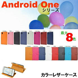 メール便送料無料 Android One X5/Android One X3/Android One S4/DIGNO J/DIGNO G/Android One S3/Android One S2/Android One S1/606SH AQUOS ea/507SH Android One 用 アンドロイド ワン カラーレザーケース