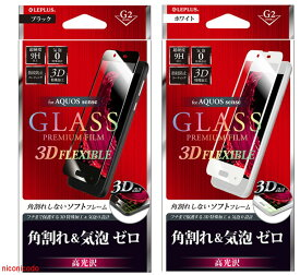 メール便送料無料 LEPLUS ガラスフィルム AQUOS sense SH-01K/SHV40 ガラス 液晶保護フィルム ブラック/ホワイト 高光沢 0.20mm LP-AQSFGFCBK/LP-AQSFGFCWH