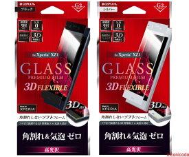 メール便送料無料 LEPLUS ガラスフィルム Xperia XZ1 SO-01K/SOV36 Xperia XZ1 Compact SO-02K ガラス 液晶保護フィルム 3D FLEXIBLE ブラック シルバー 高 光沢 0.20mm LP-XPXZ1FGFC/LP-XPXC1FGFC
