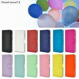 メール便送料無料 iPhone XS/X iPhone SE2/8/7/6s/6 カラーレザーケース 全12色 ip8-9900/ipx-9900