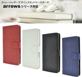 メール便送料無料 365日発送 アローズ arrows Be F-05J/arrows NX F-01J/arrows SV F-03H M03/arrows NX F-02H/arrows Fit F-01H M02 RM02/ARROWS NX F-04G/ARROWS NX F-02G ストレートレザーデザインスタンドケースポーチ【ラッキーシール対応商品】