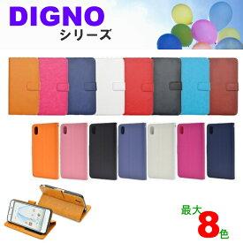 メール便送料無料 365日発送 DIGNO A/Qua phone QZ/DIGNO J/Android One S4/rafre KYV40/DIGNO G/Android One S2/DIGNO F/DIGNO E 503KC/DIGNO rafre KYV36(ラフレ)/ DIGNO L/DIGNO C/DIGNO U(404KC) カラーレザーケース【ラッキーシール対応商品】