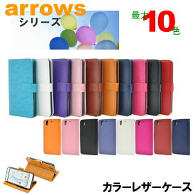メール便送料無料 365日発送 アローズ arrows Be F-04K/arrows NX F-01K/arrows NX F-01J/arrows SV F-03H arrows M03 arrows Be F-05J/arrows Fit F-01H arrows RM02・M02/arrows NX F-02H/ARROWS NX F-04G カラーレザーケース【ラッキーシール対応商品】