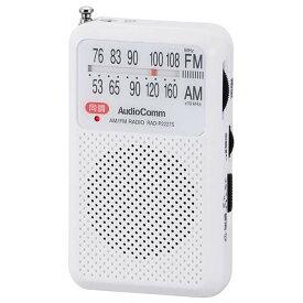 メール便送料無料 AM/FM ポケットラジオ RAD-P2227S-W ホワイト オーム電機 防災グッズ レジャー用品 イヤホン付
