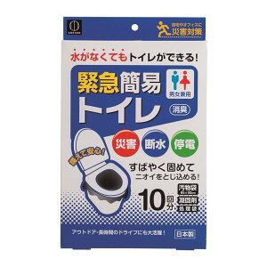 レターパック(速達)便 送料無料 消臭 緊急簡易トイレ 10回分 KM-012【防災用品】JAN:4956810860111