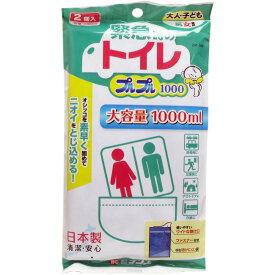 メール便 送料無料 緊急時のトイレ プルプル1000 大容量 2個入 JAN:4969919100156