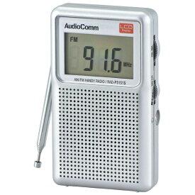 メール便送料無料 AM/FM 液晶表示 ハンディラジオ シルバー RAD-P5151S-S オーム電機 防災グッズ レジャー用品 イヤホン付【セール】