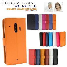 メール便送料無料 らくらくスマートフォン me F-01L/F-42Aらくらくスマートフォン4 F-04J/らくらくスマートフォンme F-03K/らくらくスマートフォン3 カラーレザーケース スマホカバー 手帳型ケース df01l-77/df04j-77/df06f-77