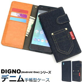 メール便送料無料 365日発送 DIGNO/Android One シリーズ ポケットデニムデザイン 手帳型ケース【ラッキーシール対応商品】