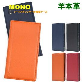 メール便送料無料 MONO MO-01K/MO-01J シープスキンレザー 手帳型ケース 羊本革を使用