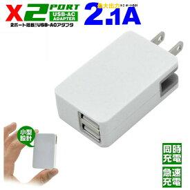 メール便送料無料 2ポート USB-AC アダプタ 高出力 2.1A USB 急速充電器 ACアダプタ スマホやゲーム機の充電に 2つ同時充電も可能 usb053