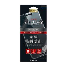 メール便送料無料 365日発送 LEPLUS 保護フィルム Nexus 5X 光沢 指紋防止 ネクサス LP-NEX5XFLG【ラッキーシール対応商品】