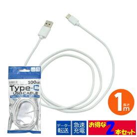 【お得な2本セット】メール便送料無料 USB type-C タイプC ケーブル 100cm 56KΩ抵抗内蔵 通信や充電に 急速充電対応 (充電器) wm-849-100