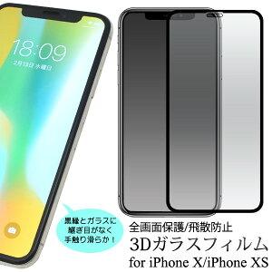 メール便送料無料 iPhone 11 Pro/iPhone XS/X 用 3D液晶保護ガラスフィルム スマートフォン 液晶保護フィルム ガラスフィルム【画面全体に吸い付きピタっとくっつき継ぎ目もなし】fipx-02glbk3