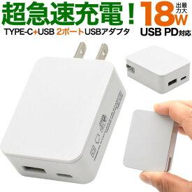 メール便送料無料 365日発送 USB PD(USB Power Delivery)対応で18Wの超急速充電可能 TYPE-C+USB 2ポートUSBアダプタ 【ラッキーシール対応商品】携帯電話 タブレット関連 変換アダプター