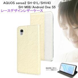 55b46aa983 メール便送料無料 365日発送 スマホケース AQUOS sense2 SH-01L/SHV43/