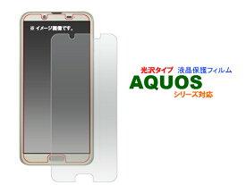 メール便送料無料 365日発送 AQUOS sense2/Android One S5/AQUOS R2 SH-03K SHV42 706SH/AQUOS sense SH-01K/SHV40/UQ mobile/AQUOS sense plus SH-M07/Android One X4/AQUOS R SH-03J/SHV39/605SH/AQUOS R compact SHV41/701SH/SH-M06/AQUOS EVER SH-04G 光沢
