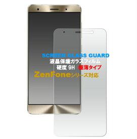 メール便送料無料 ZenFone 3 Deluxe ZS570KL/ZenFone 3/ZenFone 2/ZenFone Zoom/ZenFone Go/ZenFone Max ゼンフォン(Zen Fone) スマートフォン 液晶保護フィルム ガラスフィルム